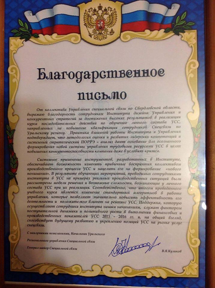 Благодарственное письмо от Начальника Уральсткого Регионального управления Специальной связи