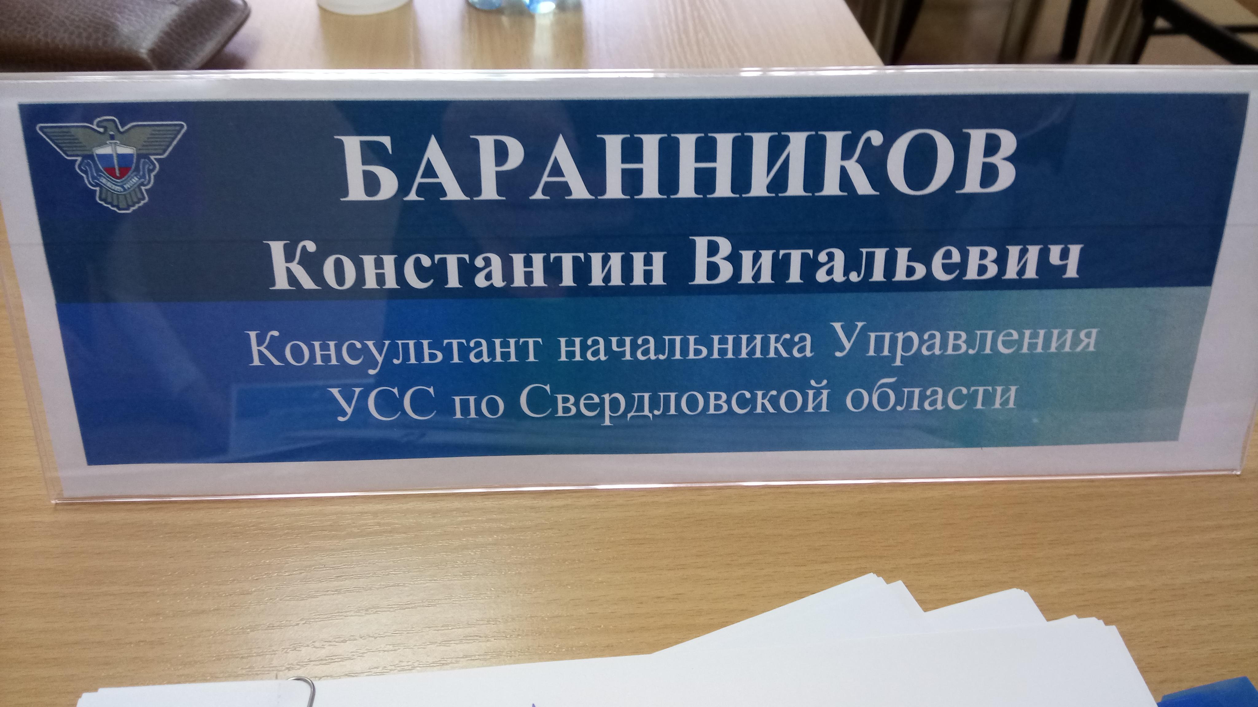 Региональное совещание руководителей УСС