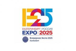 ЭКСПО 2025