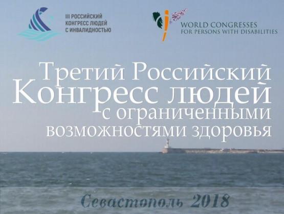 Конгресс-Севастополь