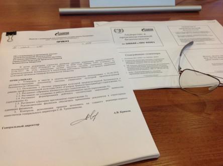 Об опытно-производственной эксплуатации регламентирующих документов системы управления культурой производственной безопасности (приказ 296 от 28.05.2018)