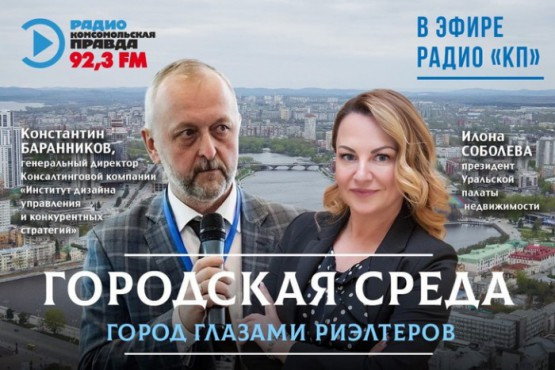 Об исследовании системных ценностей Уральской Палаты Недвижимости
